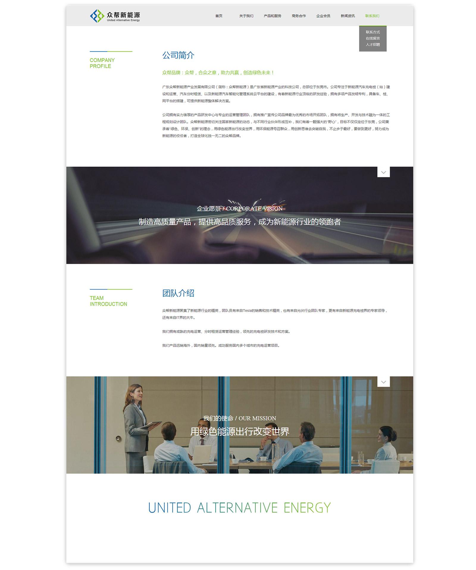 众帮-东莞建设网站b_03.jpg
