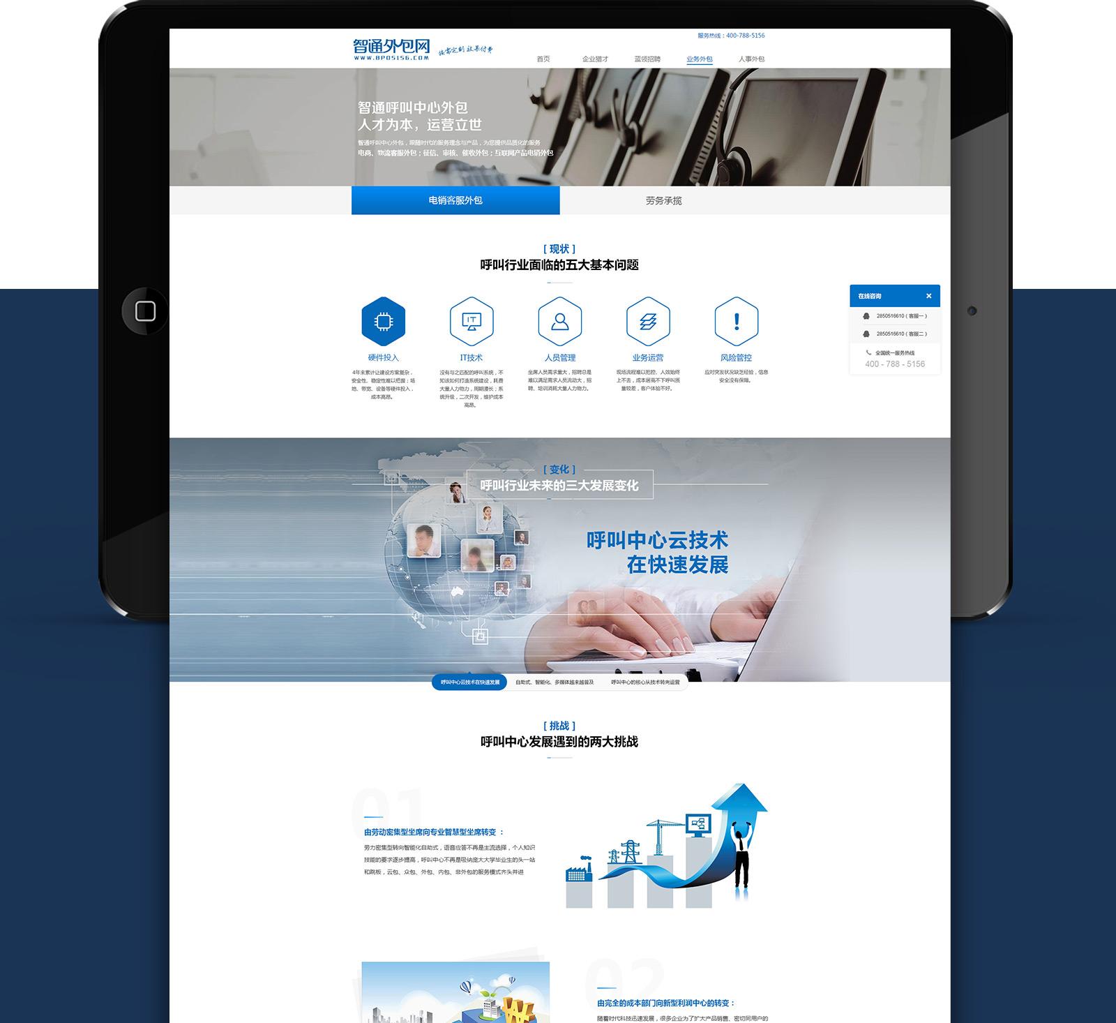 东莞网站建设2.jpg