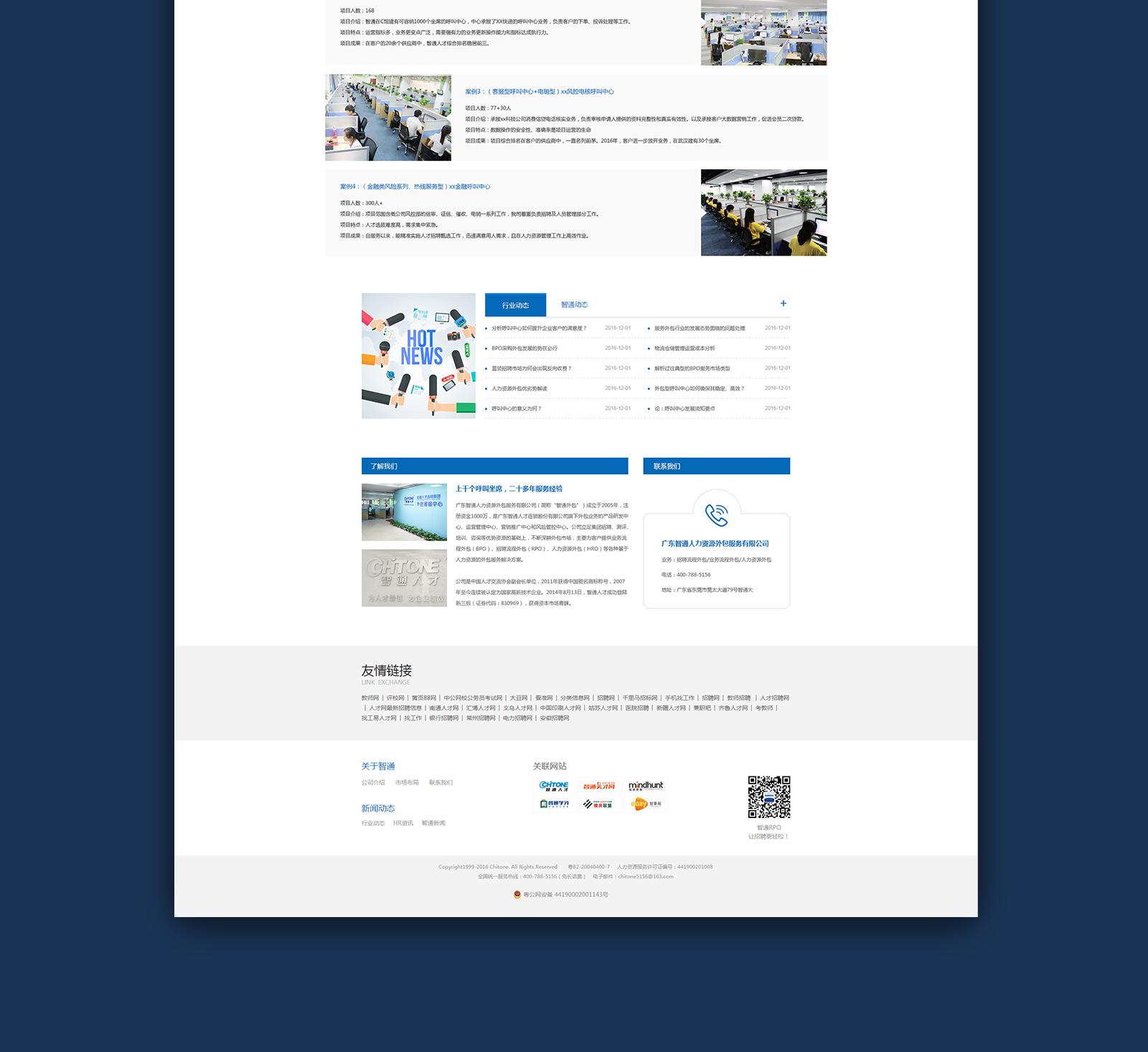 东莞网站建设4.jpg