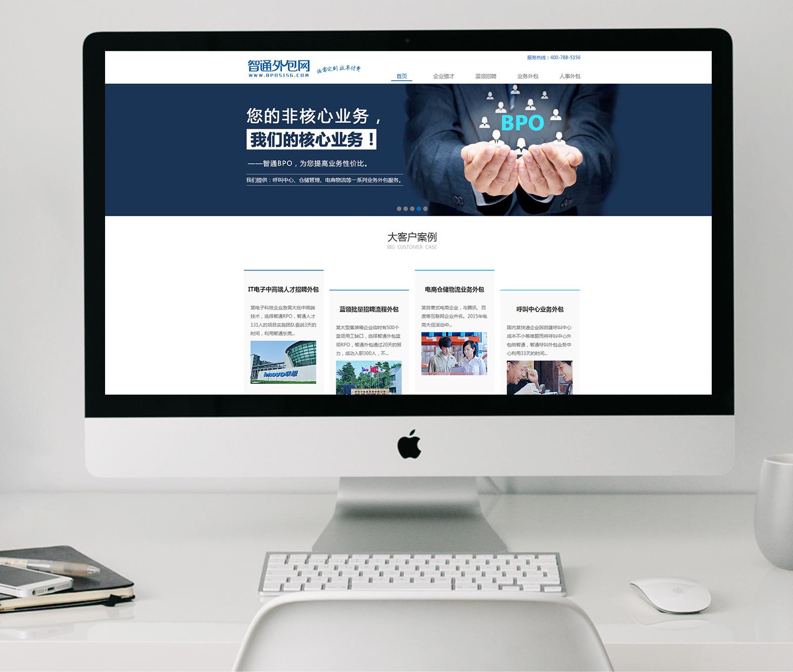 东莞网站建设5.jpg