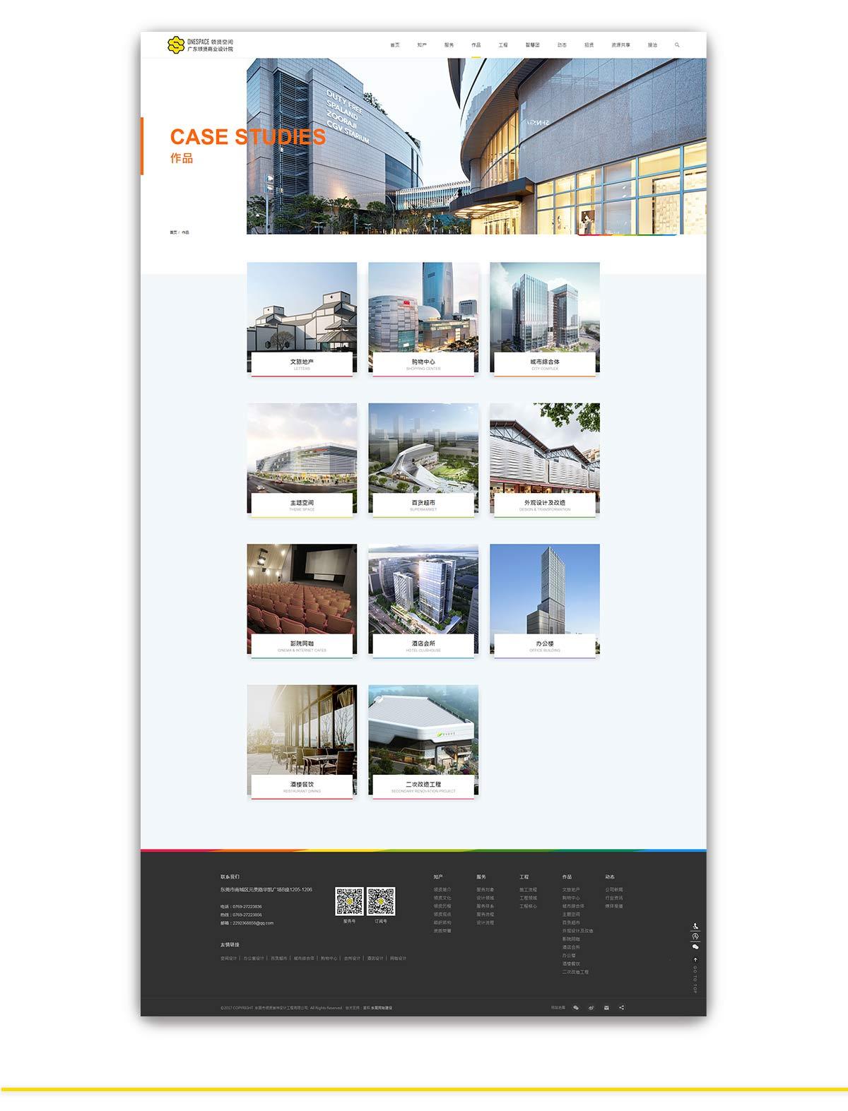 东莞网站设计_08.jpg