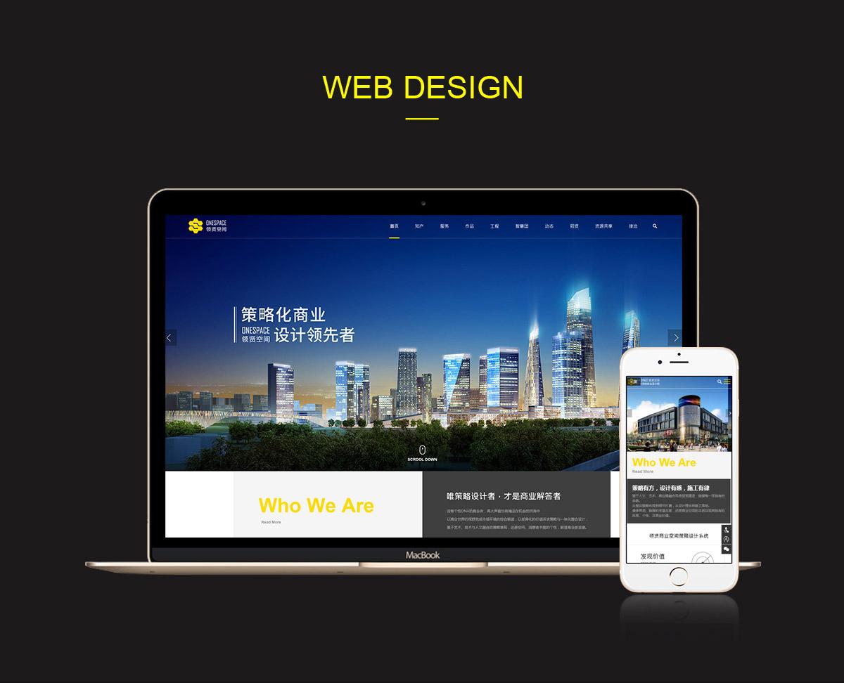 东莞网站设计_01.jpg