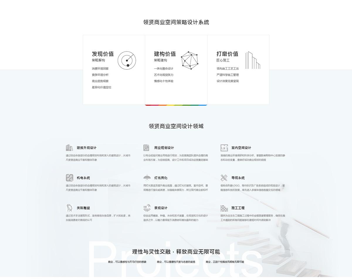 东莞网站设计_03.jpg