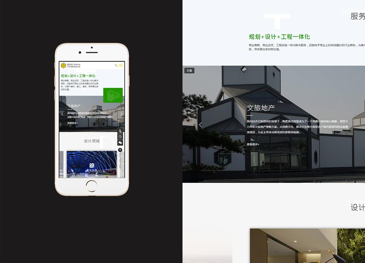 东莞网站设计_06.jpg