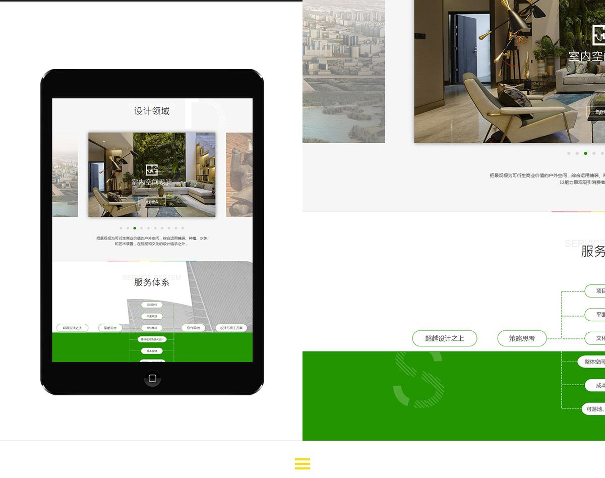 东莞网站设计_07.jpg