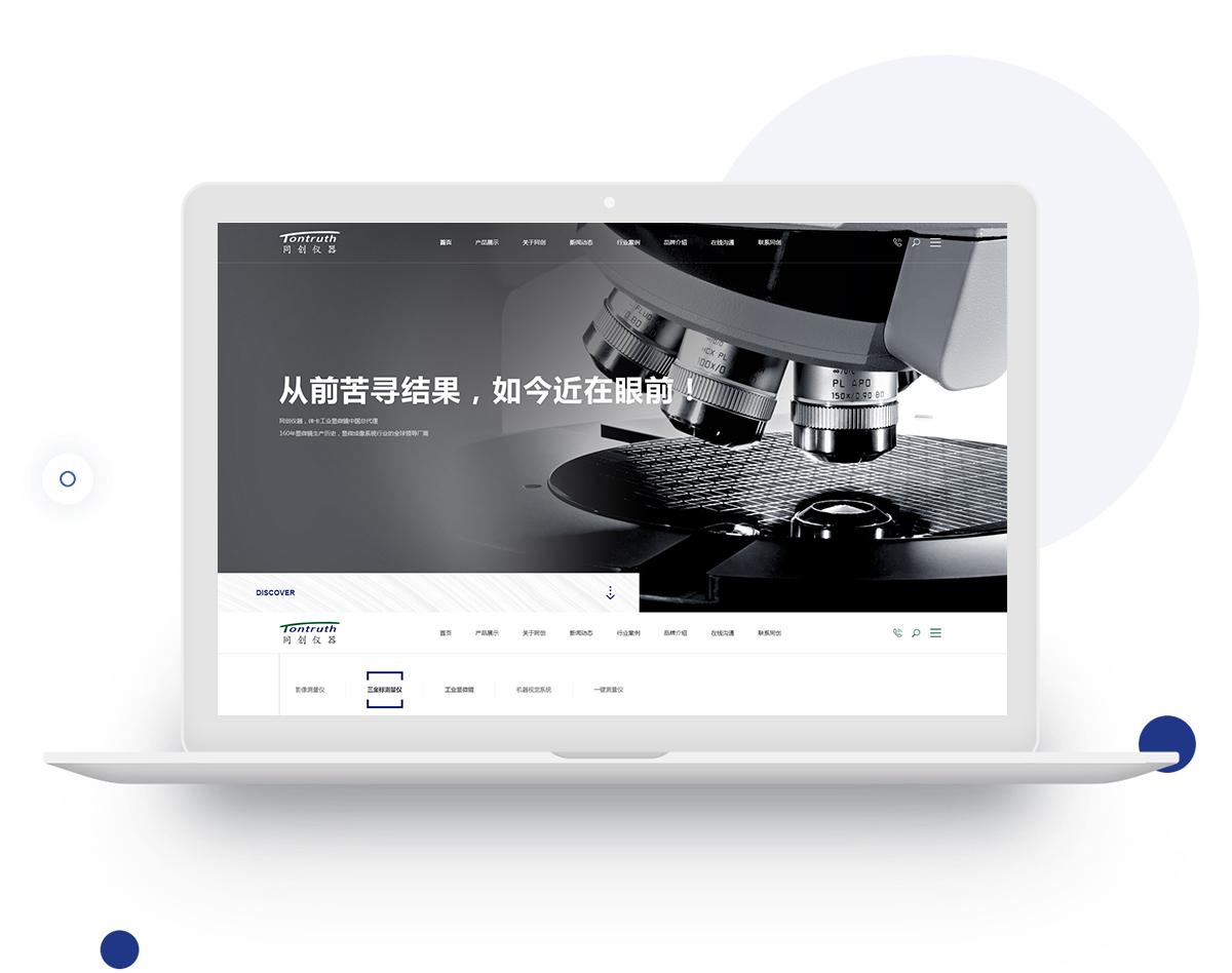 东莞网站建设_01.jpg