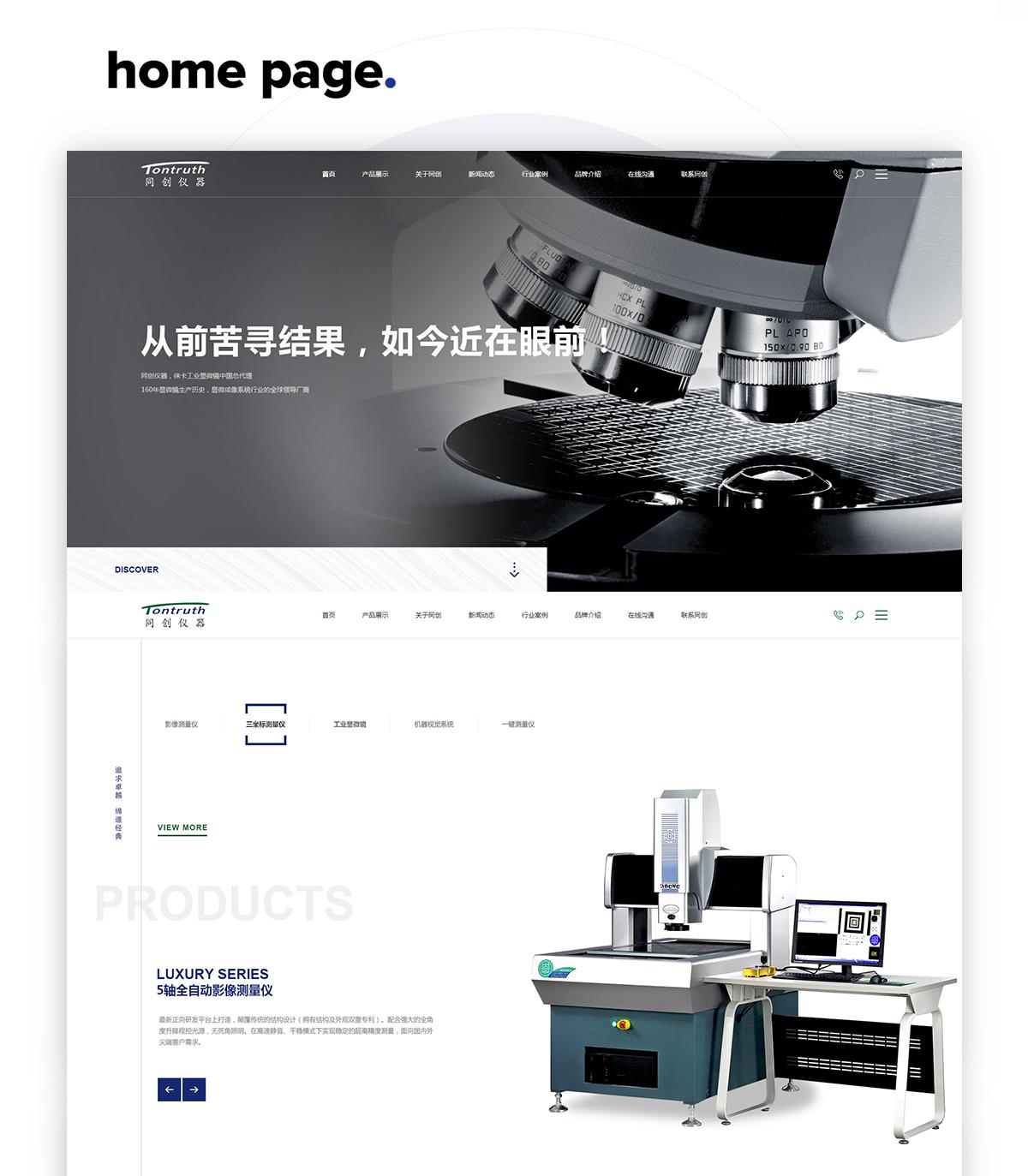 东莞网站建设_03.jpg