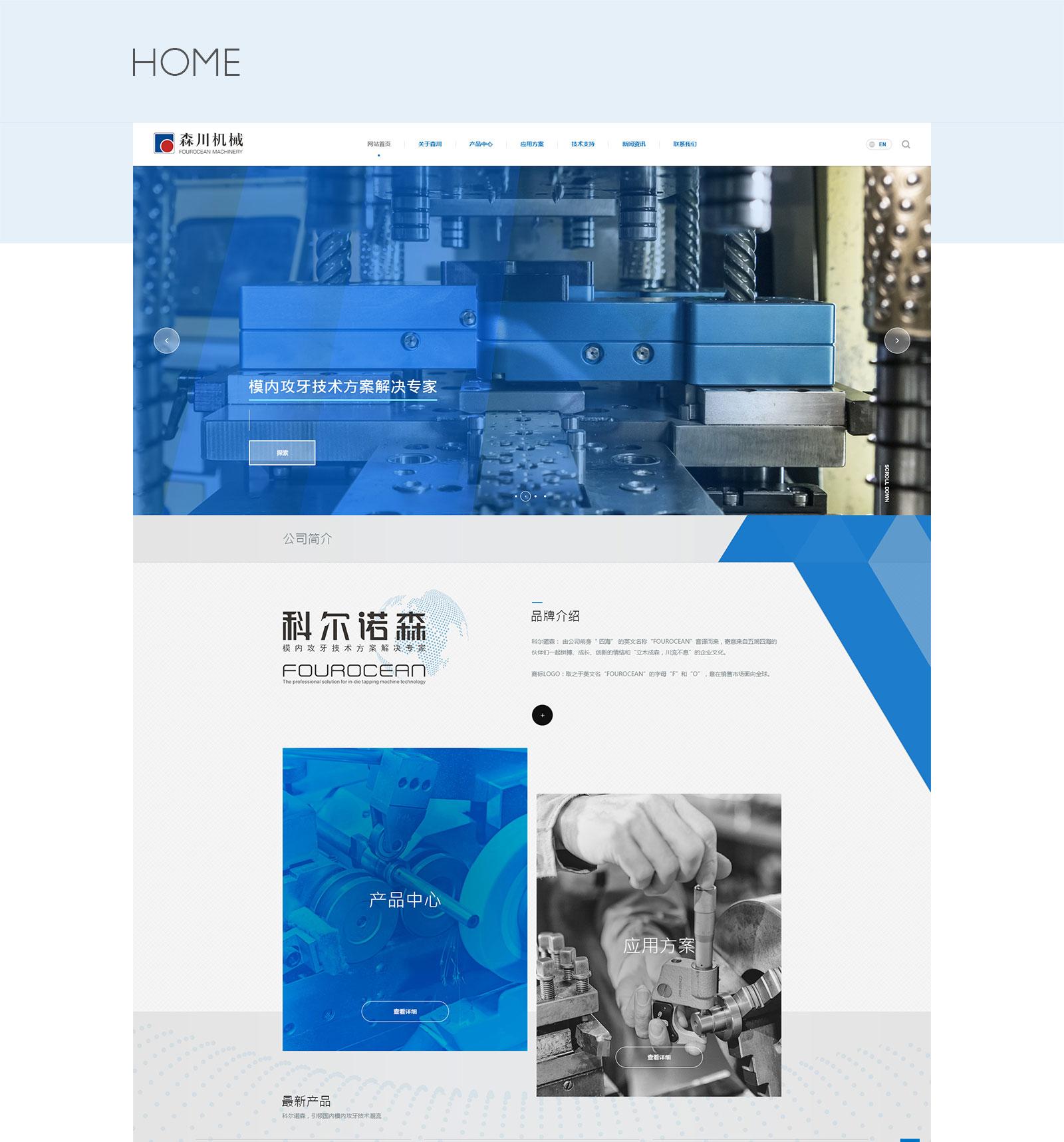 东莞网站设计_04.jpg