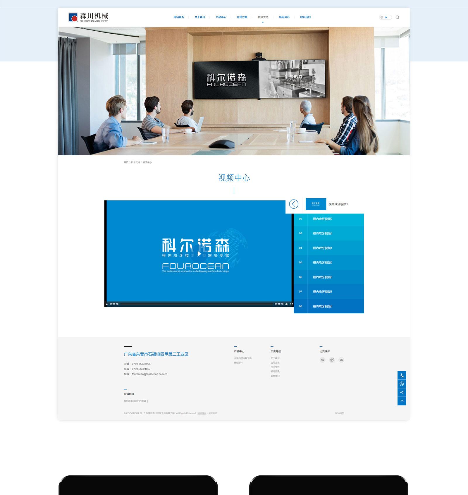 东莞网站设计_11.jpg