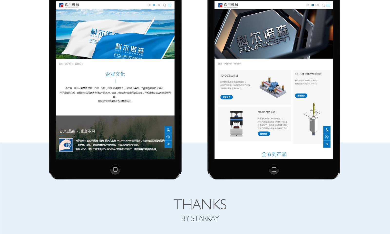 东莞网站设计_12.jpg
