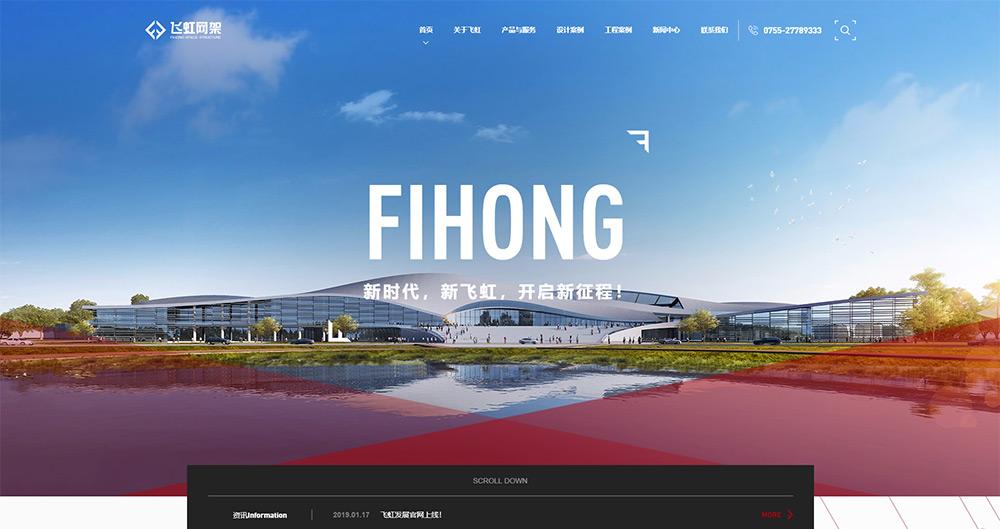 飞虹网架网站设计.jpg