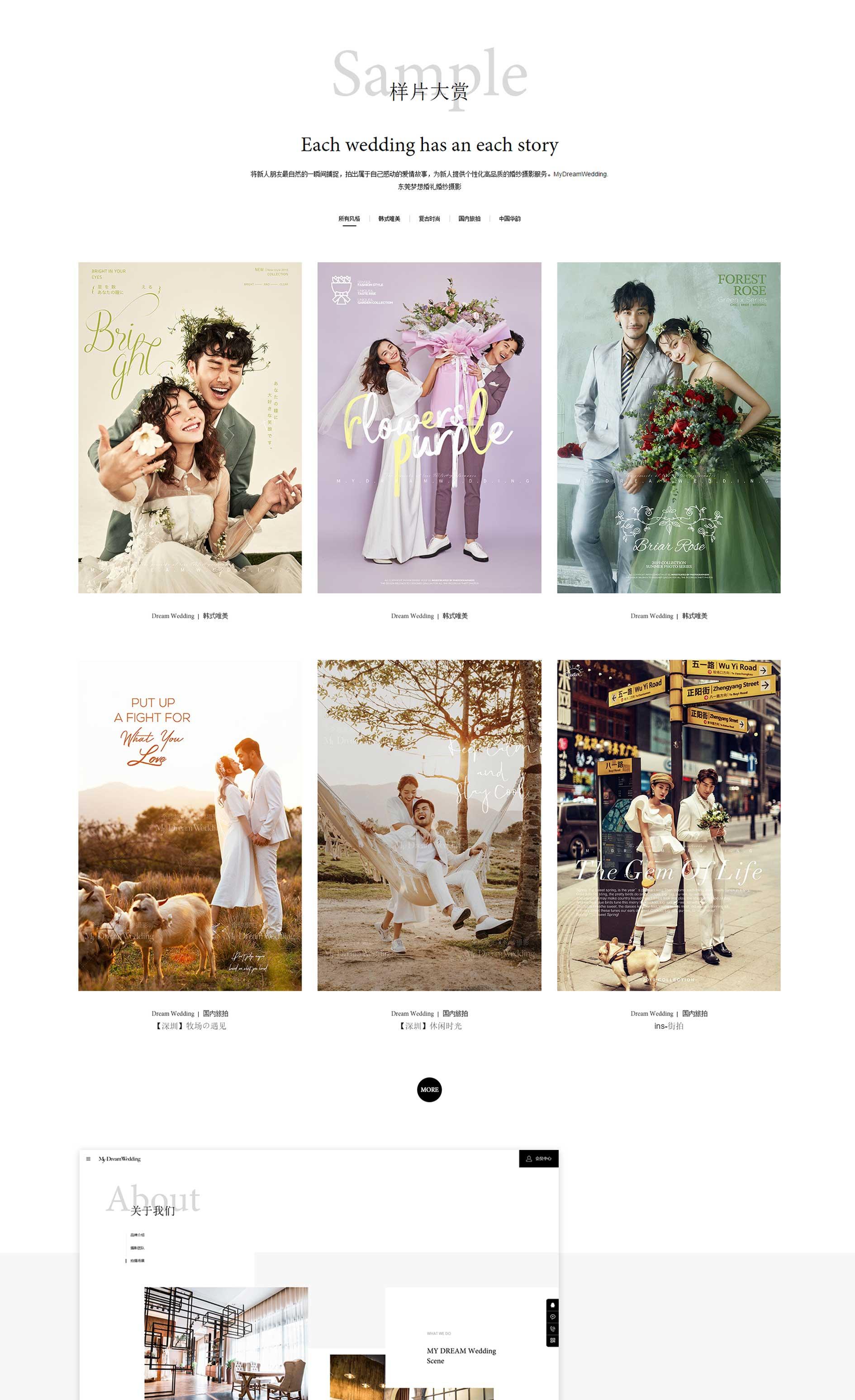 东莞婚纱摄影网站设计