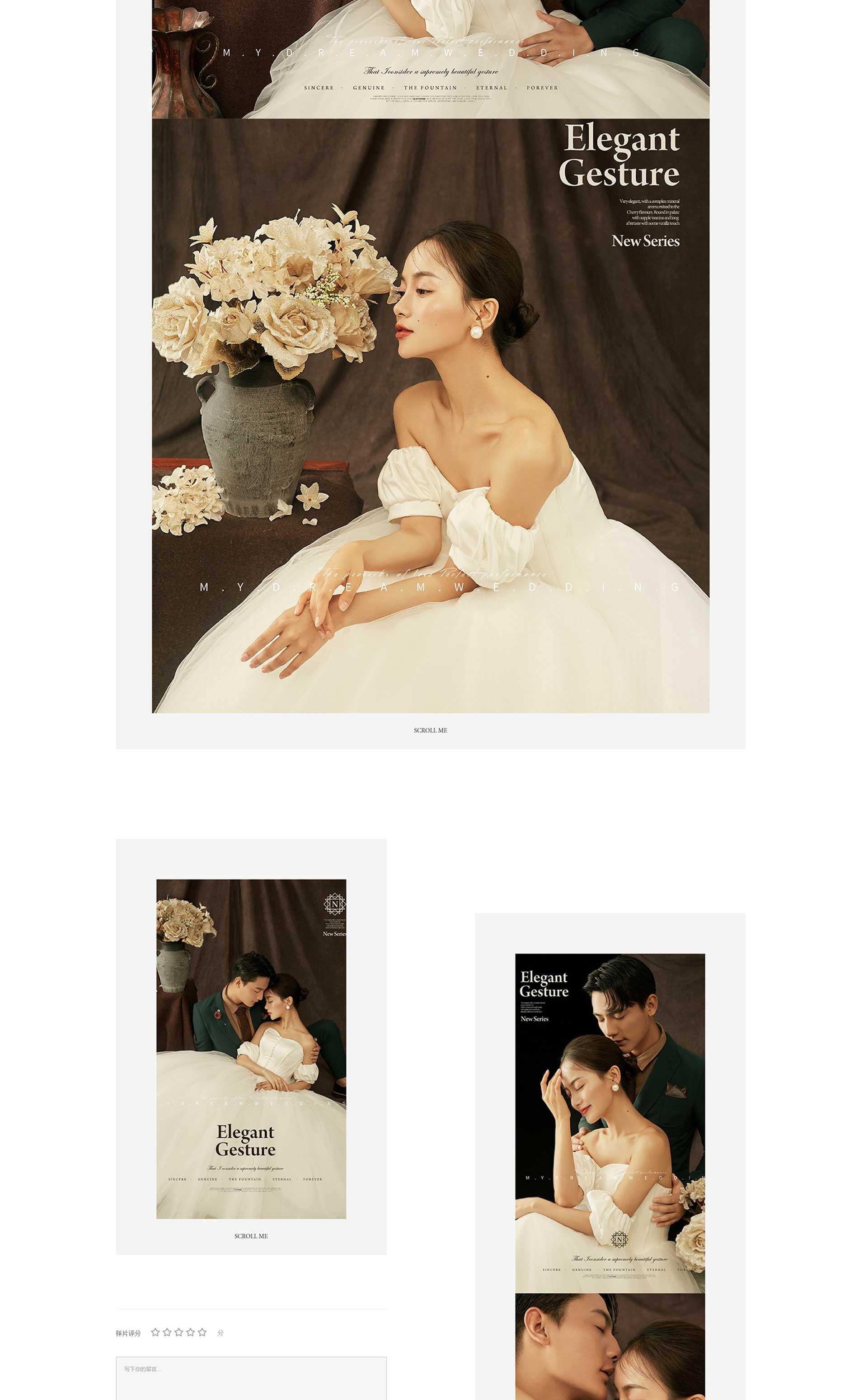香港婚纱网站制作