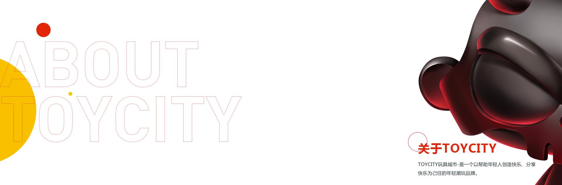 玩具城市_案例1.0_03.jpg